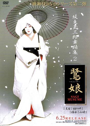 sagi-musume-tamasaburo