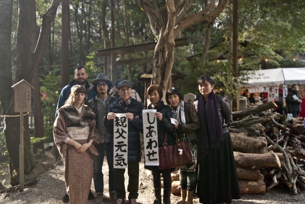 "Sanctuaire shinto ""Ikoma Jinja"""